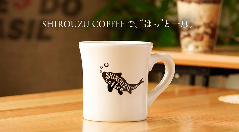 "SHIROUZU COFFEEで、""ほっ""と一息。"