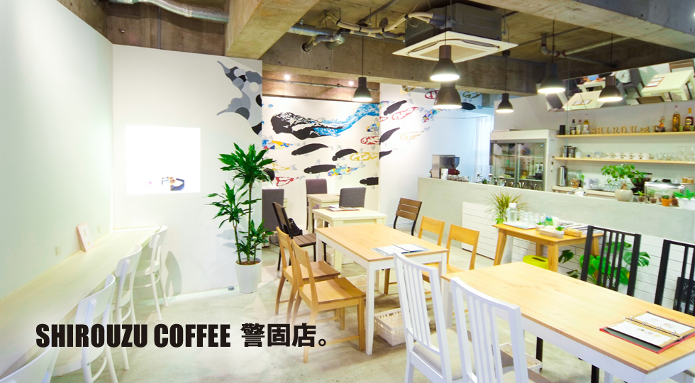 SHIROUZU COFFEE 警固店。