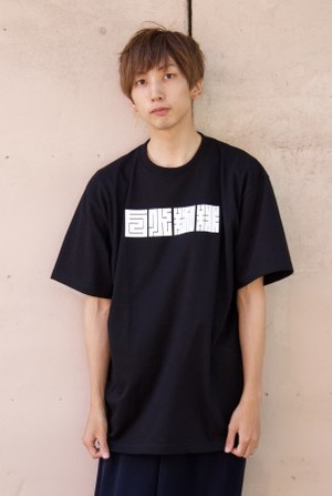 T shirt 白水珈琲 黒 S