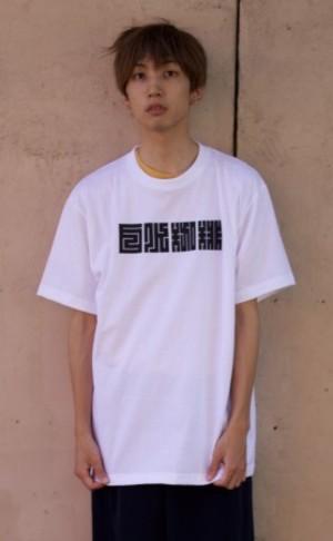 T shirt 白水珈琲 白 L
